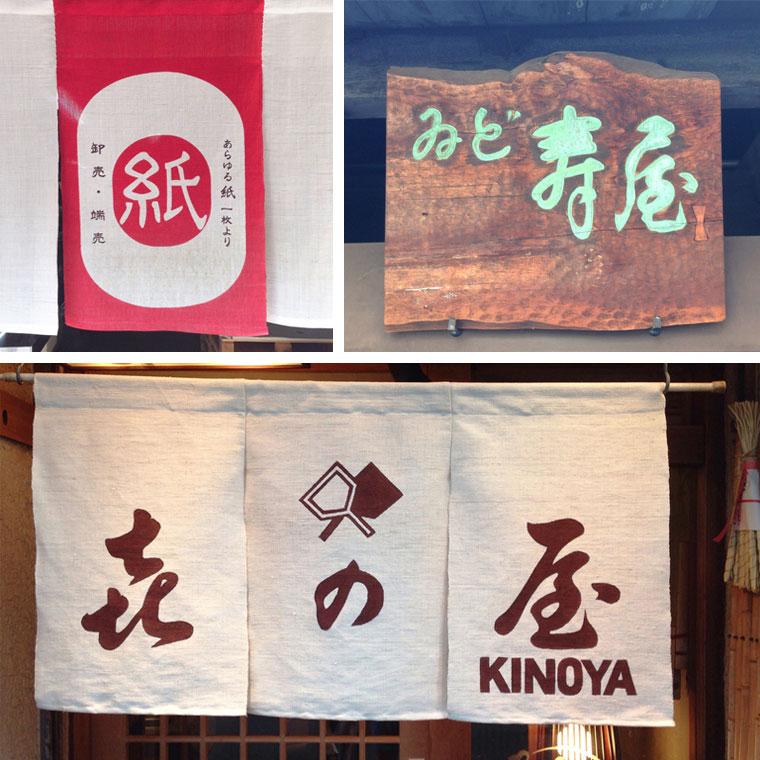 Traditionelle, japanische Logos.
