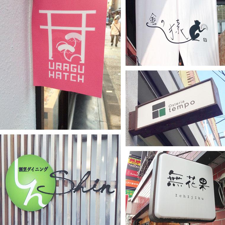 Moderne japanische Logos mit traditionellen Einfüssen.